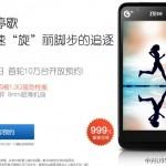 ZTE U950, lo smartphone quad-core economico